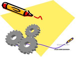 Урок математики в группе №206 «к» «Автомеханики»