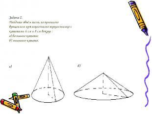 Задача 2. Найдите объём тела, полученного вращением прямоугольного треугольника