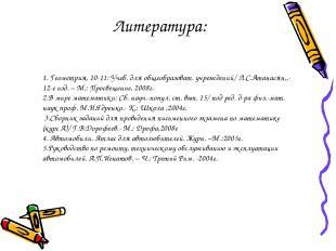 1. Геометрия, 10-11: Учеб. для общеобразоват. учреждений/ Л.С.Атанасян,.-12-е из