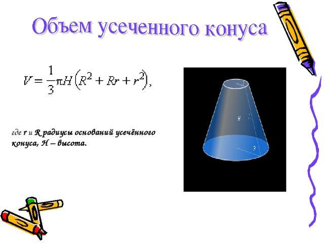 где r и R радиусы оснований усечённого конуса, Н – высота.