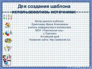 Для создания шаблона использовались источники: Автор данного шаблона: Ермолаева