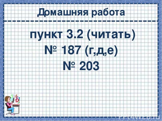 Домашняя работа пункт 3.2 (читать) № 187 (г,д,е) № 203