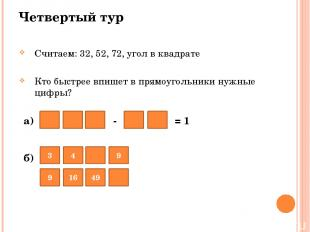 а) - = 1 б) Четвертый тур 9 Считаем: 32, 52, 72, угол в квадрате Кто быстрее впи