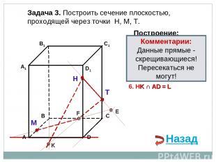 Задача 3. Построить сечение плоскостью, проходящей через точки Н, М, Т. Н Т М По