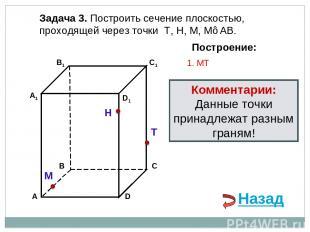 Задача 3. Построить сечение плоскостью, проходящей через точки Т, Н, М, М∈АВ. Н