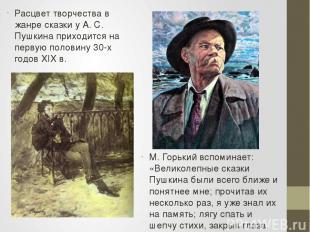 Расцвет творчества в жанре сказки у А. С. Пушкина приходится на первую половину