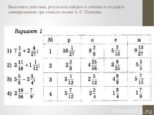 Выполните действия, результаты найдите в таблице и отгадайте зашифрованные три с