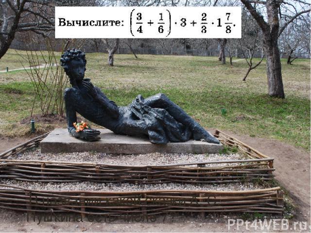 В названии какой сказки А. С. Пушкина есть число 7?