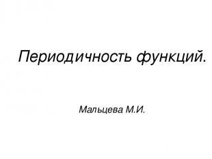 Периодичность функций. Мальцева М.И.