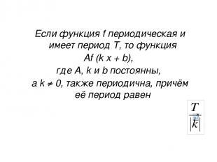 Если функция f периодическая и имеет период Т, то функция Аf (k x + b), где A, k