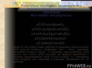 Примеры Разложить на множители: 1) x6-4a4. Воспользуемся первой формулой (разнос