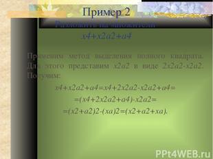 Сначала воспользуемся тем, что n можно вынести за скобки: n(n2+3n+2). Теперь к т