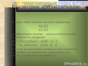Рассмотрим другую ситуацию Пусть нужно найти значение числового выражения 532-47