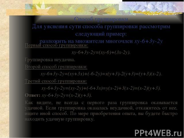 Разложение многочлена на множители с помощью формул сокращенного умножения Вспомните эти формулы: a2-b2=(a-b)(a+b); a3-b3=(a-b)(a2+ab+b2); a3+b3=(a+b)(a2-ab+b2); a2+2ab+b2=(a+b)2; a2-2ab+b2=(a-b)2. Первую из этих формул можно применять к выражению, …