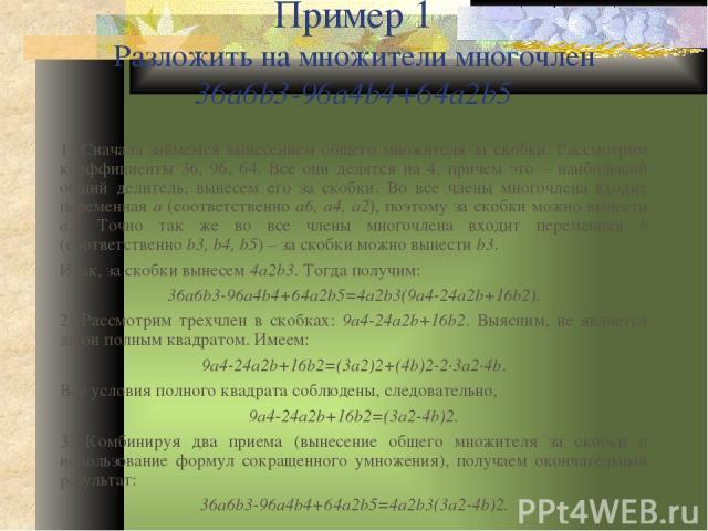 Пример 2 Разложить на множители x4+x2a2+a4 Применим метод выделения полного квадрата. Для этого представим x2a2 в виде 2x2a2-x2a2. Получим: x4+x2a2+a4=x4+2x2a2-x2a2+a4= =(x4+2x2a2+a4)-x2a2= =(x2+a2)2-(xa)2=(x2+a2+xa).