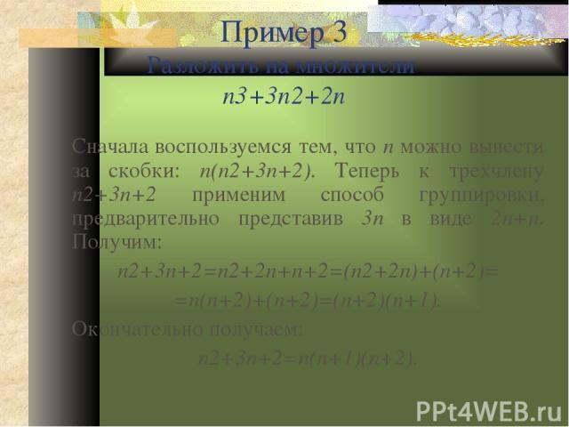 Первый способ. Представим –6x в виде суммы –x-5x, а затем применим способ группировки: x2-6x+5=x2-5x+5=(x2-x)+(-5x+5)=x(x-1)-5(x-1)=(x-1)(x-5). Тогда заданное уравнение примет вид: (x-1)(x-5)=0, откуда находим, что либо x=1, либо x=5. Второй способ.…