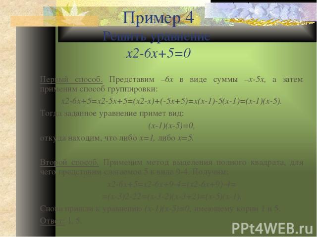Сокращение алгебраических дробей Алгебраической дробью называется отношение двух многочленов P и Q. При этом используют запись P Q