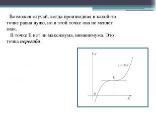 Возможен случай, когда производная в какой-то точке равна нулю, но в этой точке