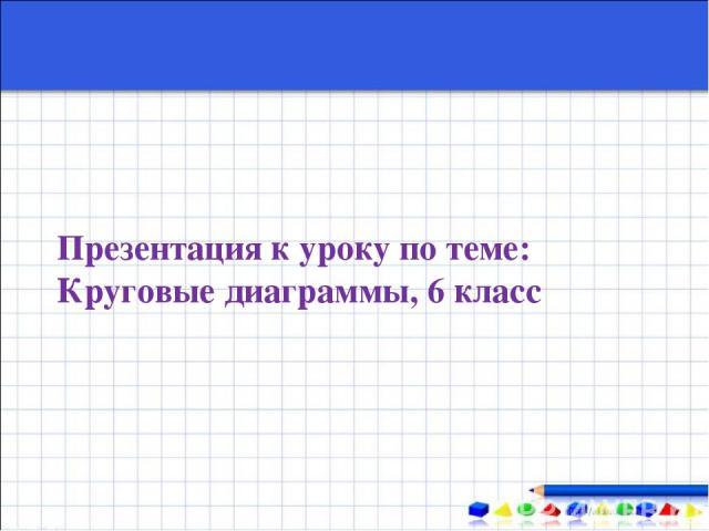 Презентация к уроку по теме: Круговые диаграммы, 6 класс
