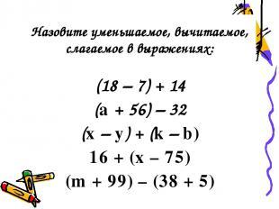 (18 – 7) + 14 (a + 56) – 32 (x – y) + (k – b) 16 + (x – 75) (m + 99) – (38 + 5)