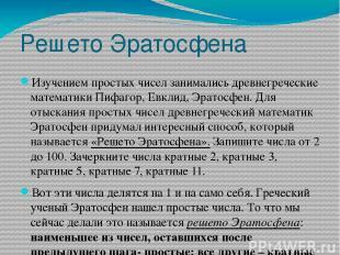 Решето Эратосфена Изучением простых чисел занимались древнегреческие математики