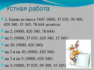 Устная работа 1. Какие из чисел 5447, 9000, 37035, 99309, 420340, 15345, 78
