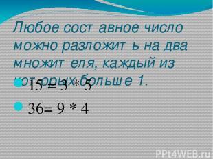 Любое составное число можно разложить на два множителя, каждый из которых больше