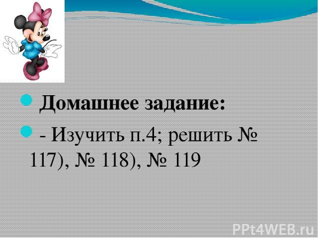 Домашнее задание: - Изучить п.4; решить № 117), № 118), № 119