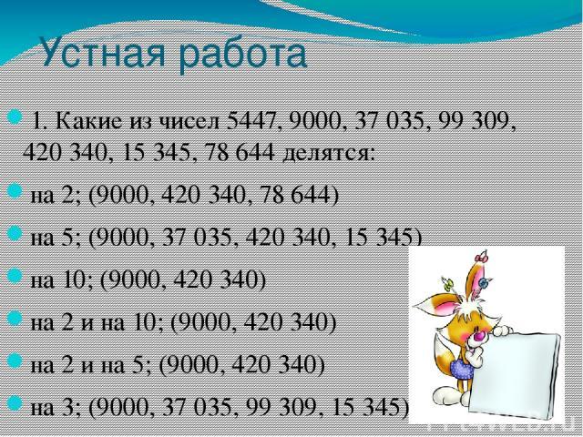 Устная работа 1. Какие из чисел 5447, 9000, 37035, 99309, 420340, 15345, 78644 делятся: на 2; (9000, 420340, 78644) на 5; (9000, 37 035, 420 340, 15345) на 10; (9000, 420 340) на 2 и на 10; (9000, 420340) на 2 и на 5; (9000, 420340) на 3; …