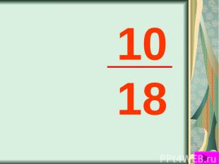10 18