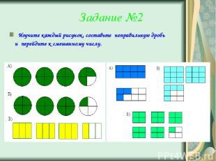 Задание №2 Изучите каждый рисунок, составьте неправильную дробь и перейдите к см