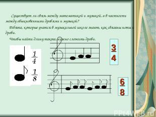 Существует ли связь между математикой и музыкой, а в частности между обыкновенны