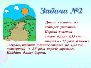 Дорога состоит из четырех участков. Первый участок имеет длину 4,35 км, второй –
