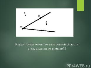 Какая точка лежит во внутренней области угла, а какая во внешней?