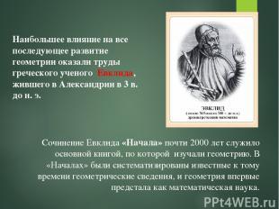 Наибольшее влияние на все последующее развитие геометрии оказали труды греческог