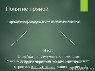 Понятие прямой Постройте две пары точек. Итог: Линейка - инструмент, с помощью к