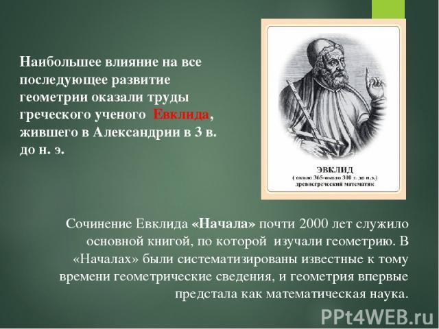 Наибольшее влияние на все последующее развитие геометрии оказали труды греческого ученого Евклида, жившего в Александрии в 3 в. до н. э. Сочинение Евклида «Начала» почти 2000 лет служило основной книгой, по которой изучали геометрию. В «Началах» был…