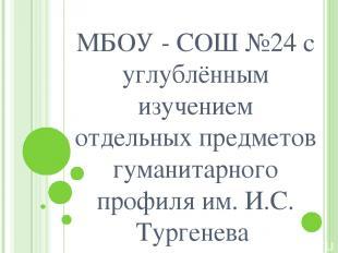 МБОУ - СОШ №24 с углублённым изучением отдельных предметов гуманитарного профиля