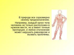 В природе все соразмерно своему предназначению. Например, каждый орган тела чело