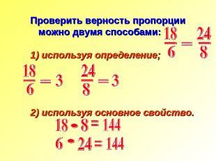 Проверить верность пропорции можно двумя способами: используя определение; 2) ис