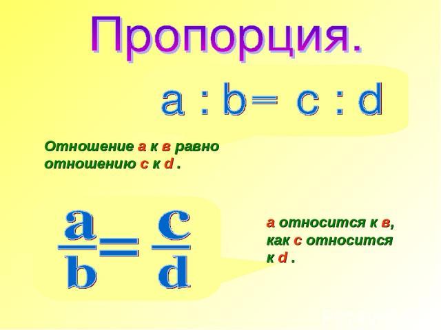 Отношение а к в равно отношению с к d . а относится к в, как с относится к d .