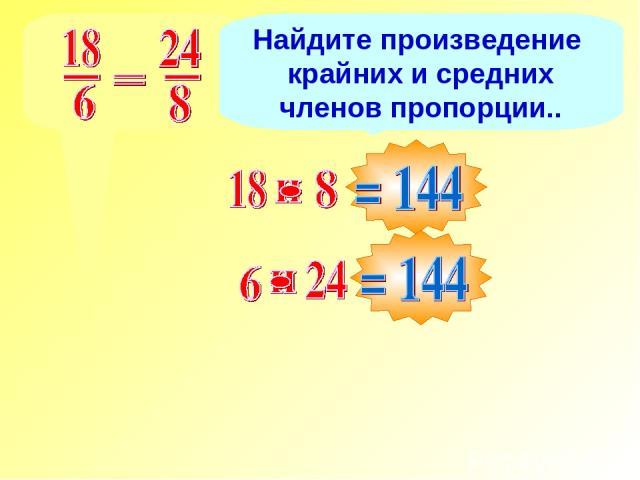 Назовите крайние члены пропорции. Найдите их произведение. Назовите средние члены пропорции. Найдите произведение крайних и средних членов пропорции..