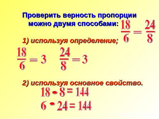 Проверить верность пропорции можно двумя способами: используя определение; 2) используя основное свойство.