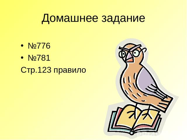 Домашнее задание №776 №781 Стр.123 правило