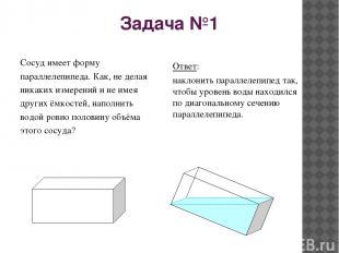 Задача №1 Сосуд имеет форму параллелепипеда. Как, не делая никаких измерений и н