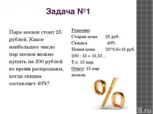 Задача №1 Пара носков стоит 25 рублей. Какое наибольшее число пар носков можно к