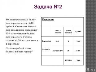 Задача №2 Железнодорожный билет для взрослого стоит 540 рублей. Стоимость билета