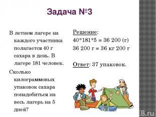 Задача №3 В летнем лагере на каждого участника полагается 40 г сахара в день. В