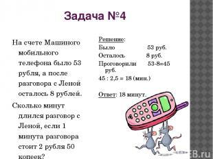 Задача №4 На счете Машиного мобильного телефона было 53 рубля, а после разговора