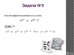 Задача №3 Какой цифрой оканчивается сумма: Ответ: 0.